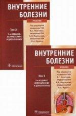 Внутренние болезни: учебник ч1 В 2 т.