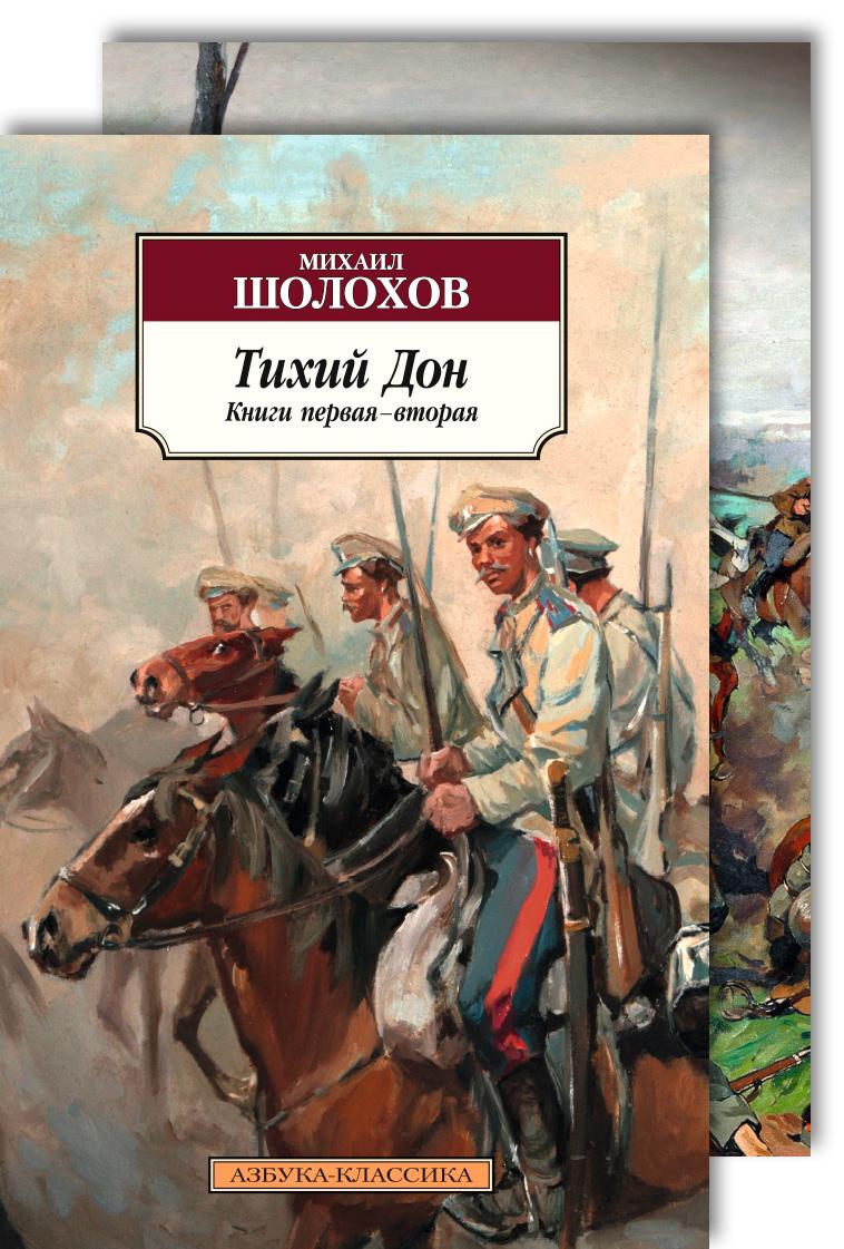 Тихий Дон (в 2-х книгах) (комплект)