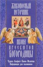 Живоносный источник икона Пресвятой Богородицы. Чудеса, акафист, канон, молитвы, информация для паломников