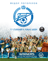 Зенит.17 ступеней к Кубку УЕФА