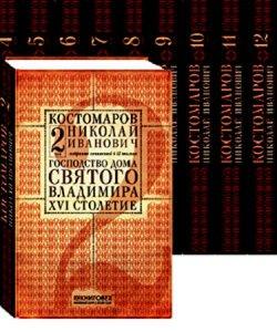 Костомаров Н. Собрание сочинений в 12-ти томах
