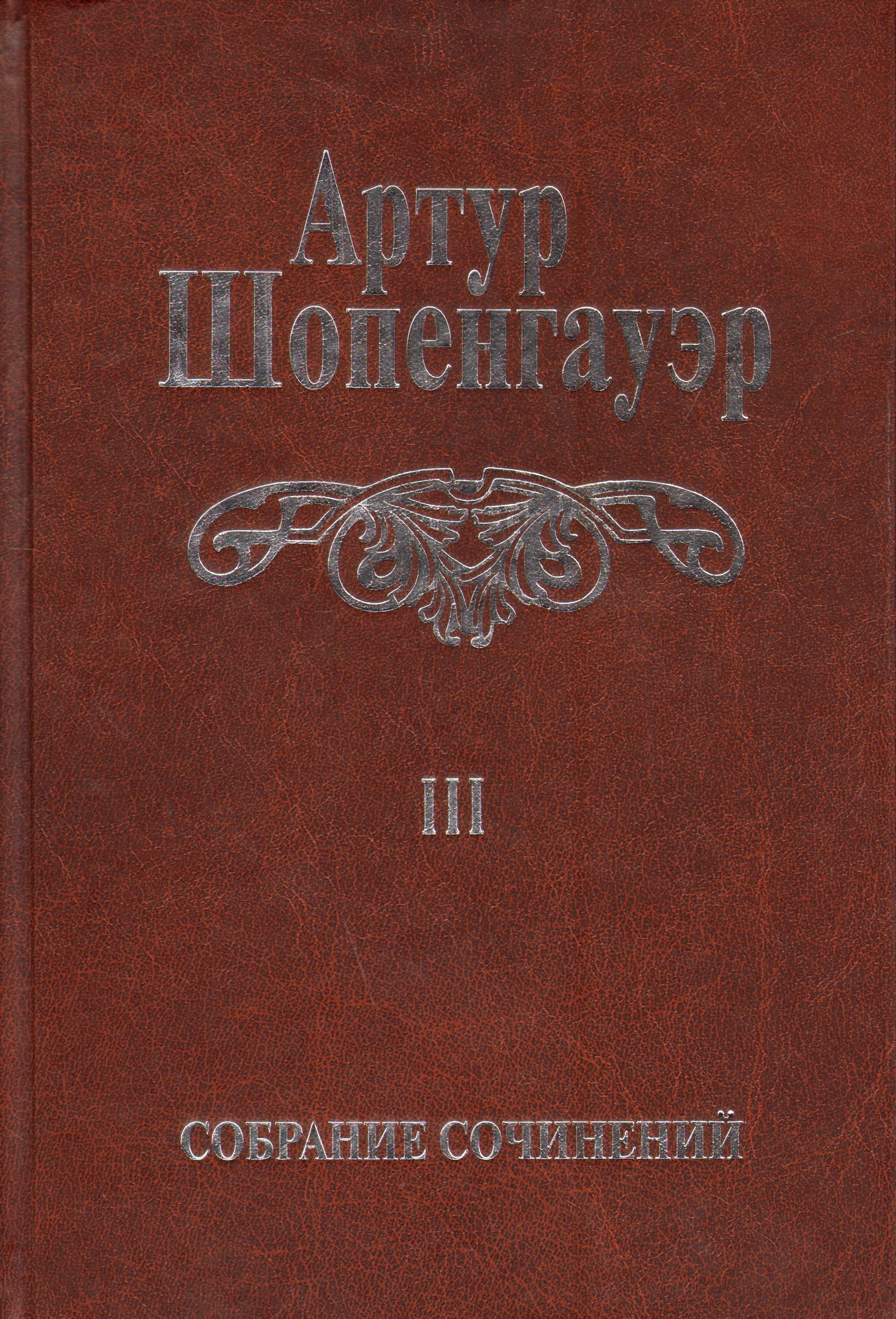 Шопенгауэр А. Собрание сочинений Т.3