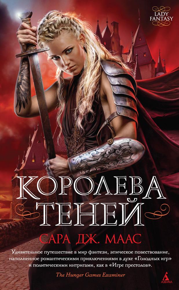 Королева теней. Цикл Стеклянный трон. Кн.4