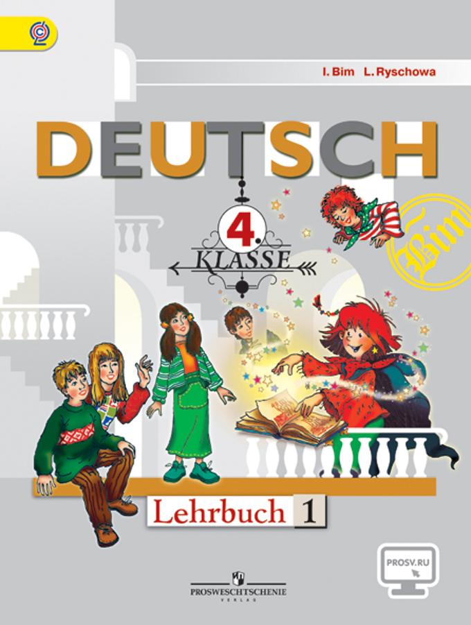 Бим. Немецкий язык. 4 кл. Учебник в 2-х ч. Ч1. С online поддер (ФГОС)