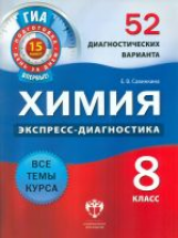 ГИА Химия 8кл [52 диагност.вар.]