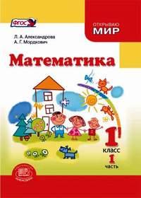 Математика 1кл [Учебник] в 3ч