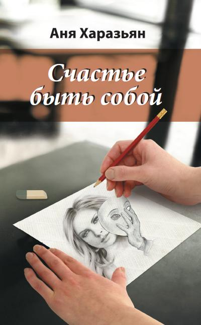 Счастье быть собой. Карандашом на салфетке. 2-е издание