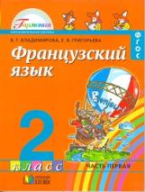 Владимирова. Французский язык. 2 кл. В 2-х ч. Ч 1. (ФГОС).