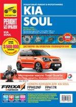 Kia Soul с 2008 года бензиновый двигатель 1.6 л (126 л.с.; 129 л.с.), дизельный двигатель 1.6 л (128 л.с.), руководство по ремонту