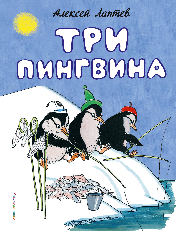 Три пингвина (рис. автора)