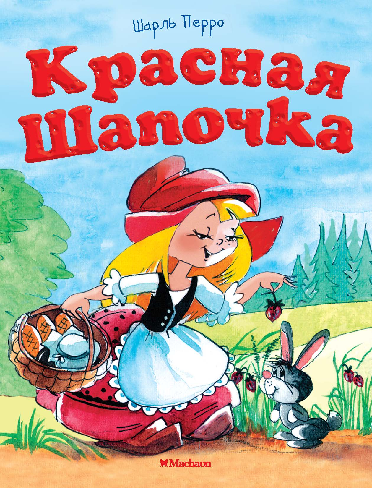 Красная шапочка (нов.обл.)