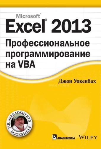 Excel 2013: профессиональное программирование на VBA. Уокенбах Дж.