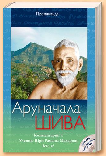 Книга Аруначала Шива,, карта Аруначалы внутри