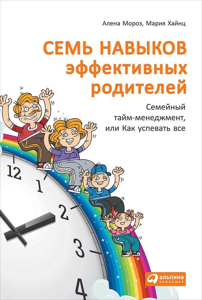 7 навыков эффективных родителей: Семейный тайм-менеджмент, или Как успевать все. Книга-тренинг. 2-е изд. Мороз А.