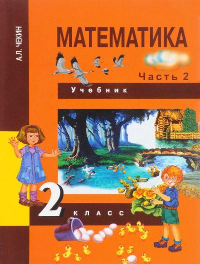 Математика 2кл ч2 [Учебник](ФГОС)