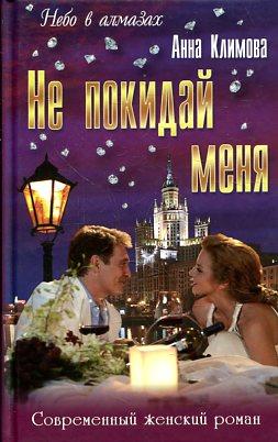 Небо в алмазах (Современный женский роман)