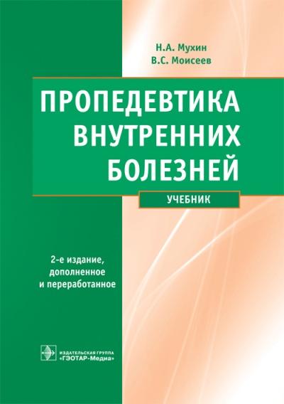 Пропедевтика внутренних болезней + CD: учеб.