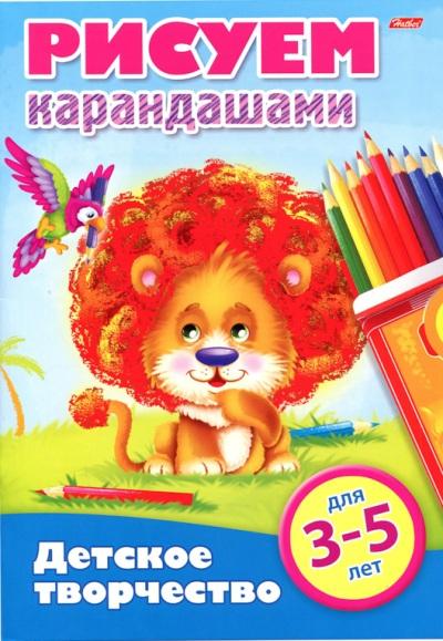 Рисуем карандашами.3-5 лет.8Рц4_16777