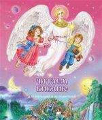 Читаем Библию:для малышей и их родителей