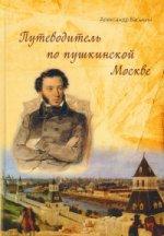 Путеводитель по пушкинской Москва