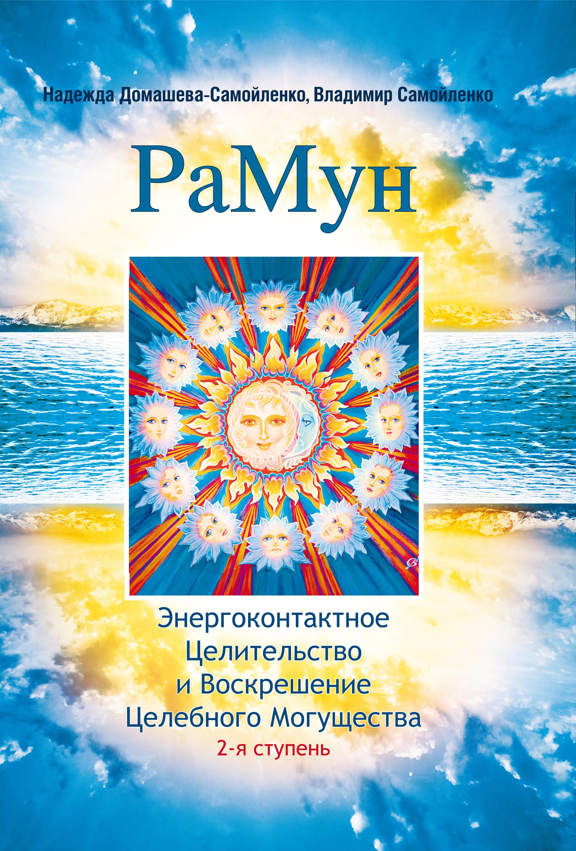 РаМун. 2-е изд. Энергоконтактное Целительство и Воскрешение Целебного Могущества. 2-я ступень