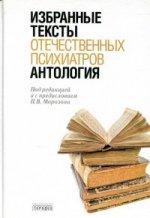 Антология избранных текстов отечествен. психиатров