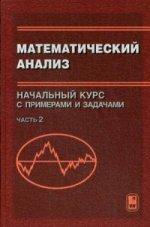 Математический анализ. Начальный курс с примерами и задачами. В 2-х ч. Ч. 2. Битюков Ю.И., под ред. Кибзуна А.И.