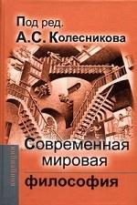 Современна мировая философия. Учебник для вузов