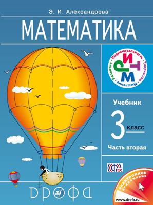 Математика 3кл [Учебник] ч2 РИТМ