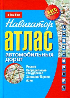 Атлас автодорог.Навигатор.Россия,Сопред.госуд.,Запад.Европа,Азия (син.)