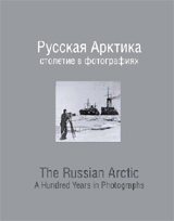 Русская Арктика. Столетие в фотографиях / The Russian Arctic: A Hundred Years in Photographs