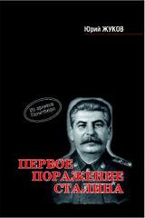 Первое поражение Сталина 1917 - 1922  от Российской Империи - к СССР.