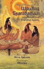 Шримад Бхагаватам. Кн. 1, 2. 2-е изд. (обложка)
