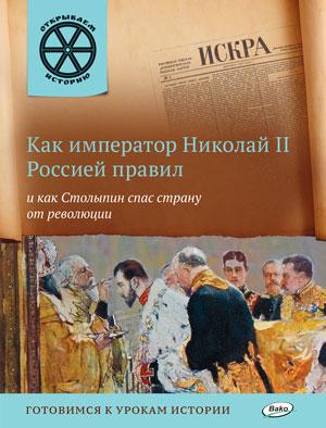 ОИ Как император Николай II Россией правил и как Столыпин спас страну от революции. Владимиров В.В.