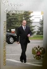 Россия при Путине.Обретения,тревоги,надежды
