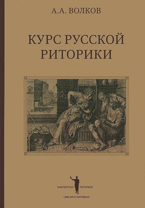 Курс русской риторики. 3-е изд., исправл. и дополн
