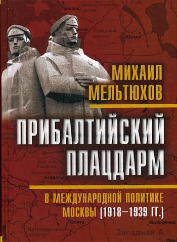 Прибалтийский плацдарм в международной политике Москвы (1918–1939 гг.)