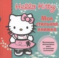 Hello Kitty:Моя стильная книжка