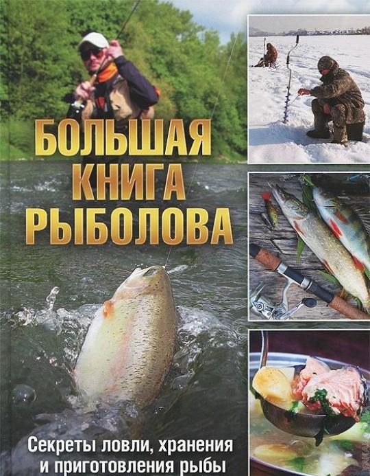 Большая книга рыболова.Секреты ловли,хранения и приготовления рыбы