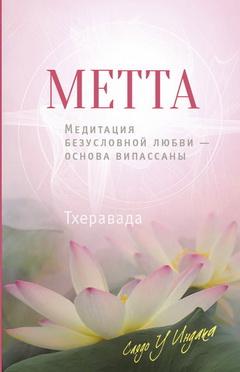 Метта. Медитация безусловной любви — основа випассаны. Саядо У Индака
