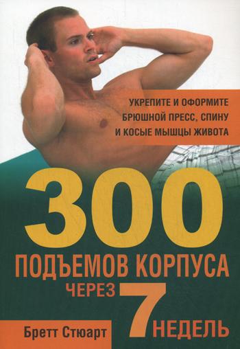 300 подъёмов корпуса через 7 недель