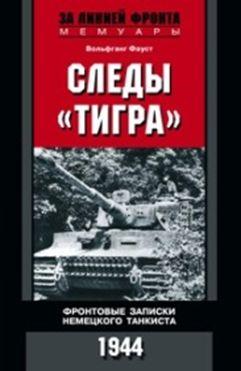 Следы Тигра. Фронтовые записки немецкого танкиста