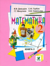 Математика 2кл ч2 [Учебник] ФГОС ФП