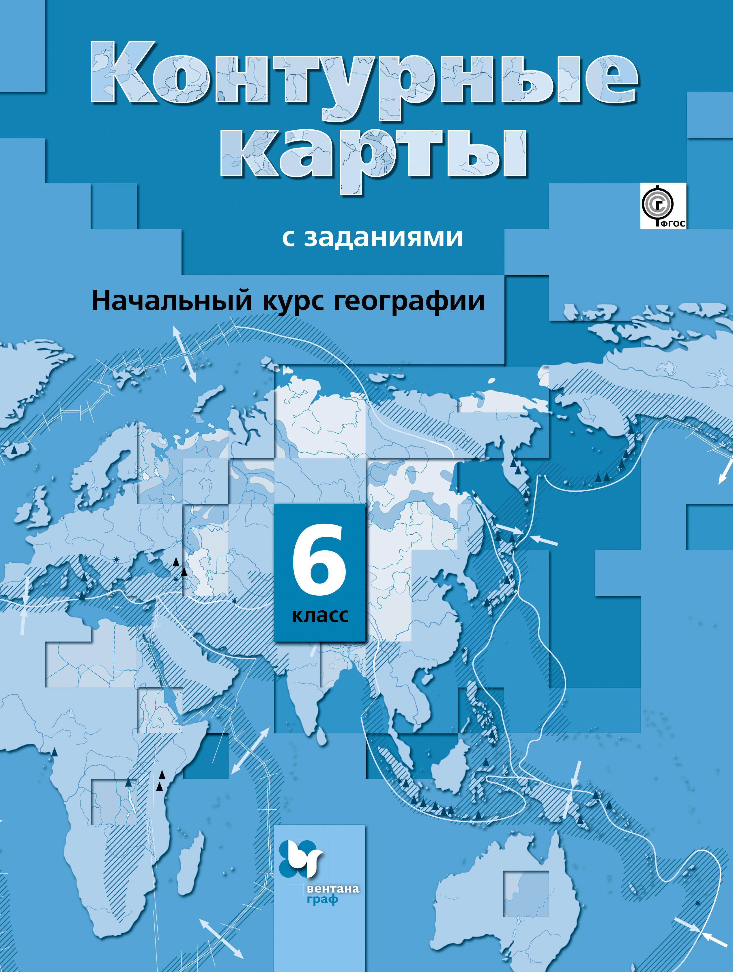 Начальный курс географии. 6 класс. Контурные карты.