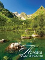 Кубань = Поэзия воды и камня. Краснодарский край и Республика Адыгея
