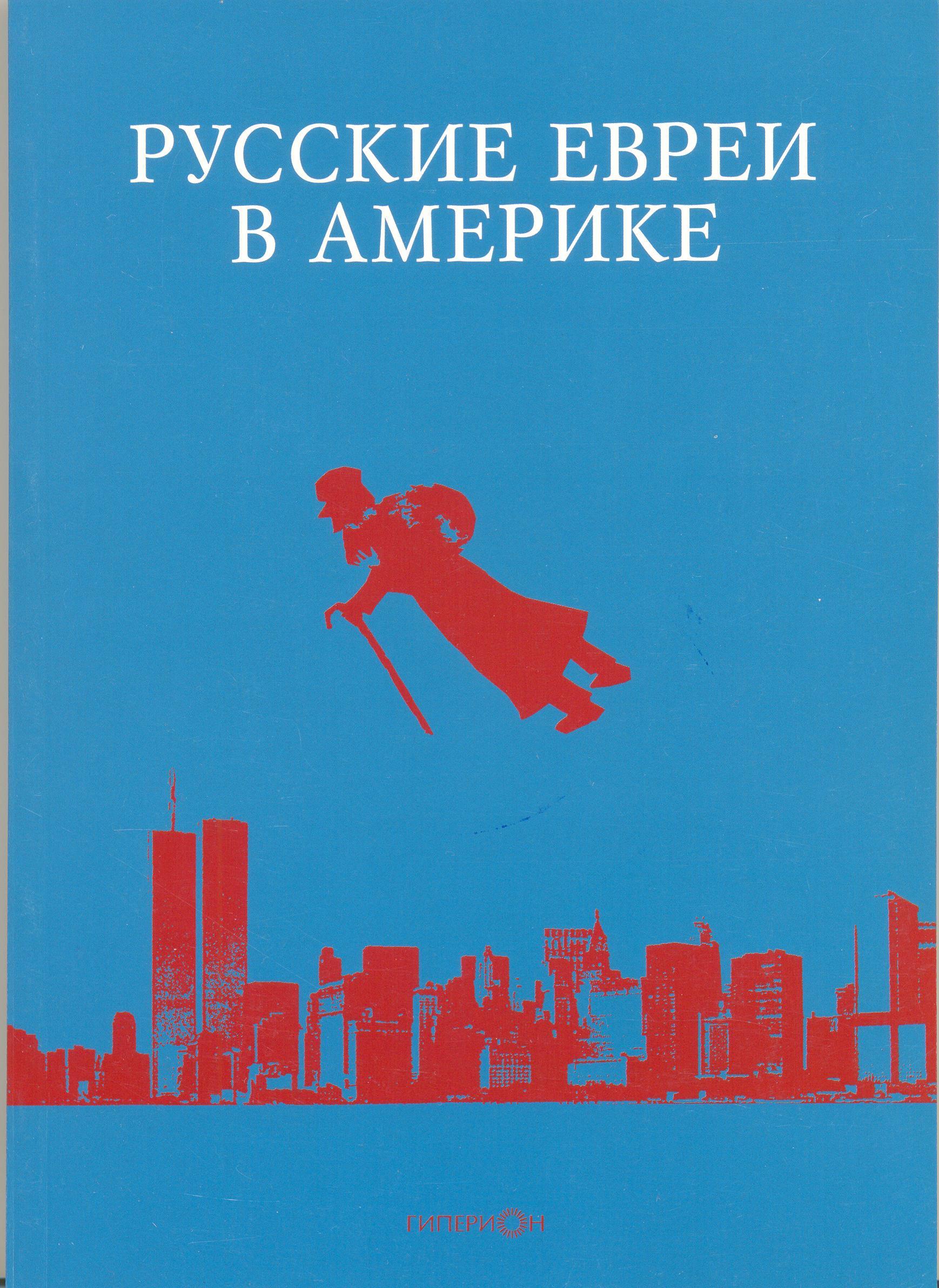 Русские евреи в Америке. Книга 14.