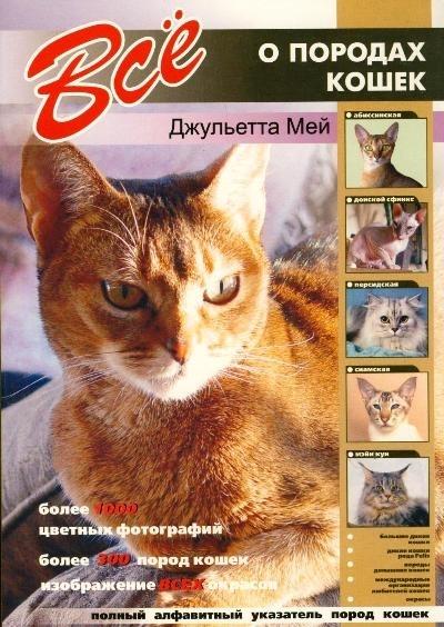 Все о породах кошек. Более 300 пород и 1000 цветных фотографий.