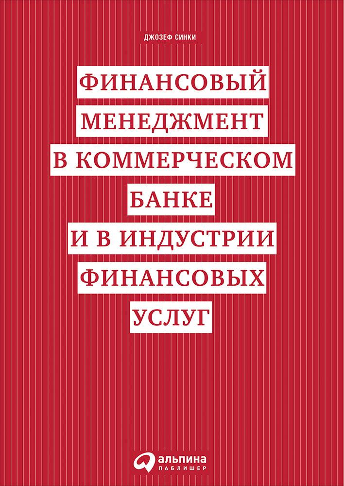 Финансовый менеджмент в коммерческом банке и в индустрии финансовых услуг: пер. с англ.