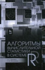 Алгоритмы вычислит.статистики в системе R.Уч.п,2из