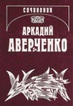 Собрание сочинений: В 13 т. Т.8.Чудаки на подмостках